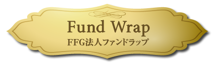 ffg法人ファンドラップ